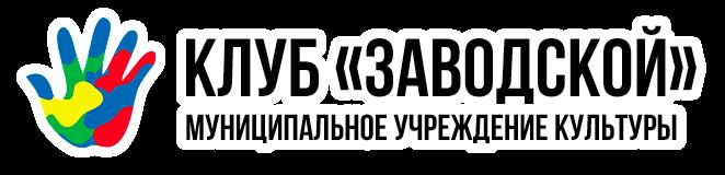 Клуб «Заводской»